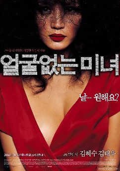 Foto Hypnotized  Film, Serial, Recensione, Cinema
