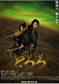 Foto Dororo Film, Serial, Recensione, Cinema