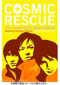 Foto Cosmic Rescue - The Moonlight Generations Film, Serial, Recensione, Cinema