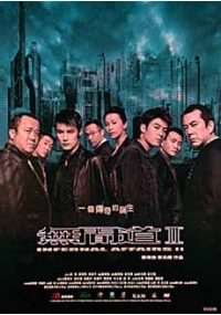 Foto Infernal Affairs II Film, Serial, Recensione, Cinema