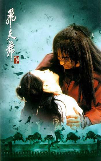 Foto Bichunmoo - L'arte del segreto celeste Film, Serial, Recensione, Cinema