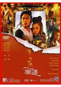 Storia di fantasmi cinesi 2