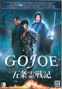Foto Gojoe Film, Serial, Recensione, Cinema